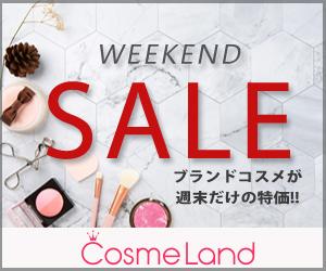 ブランドコスメの通販サイト Cosmeland
