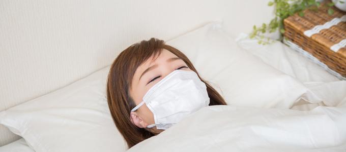 睡眠中にマスクがおすすめ
