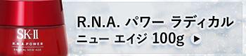 RNA100g