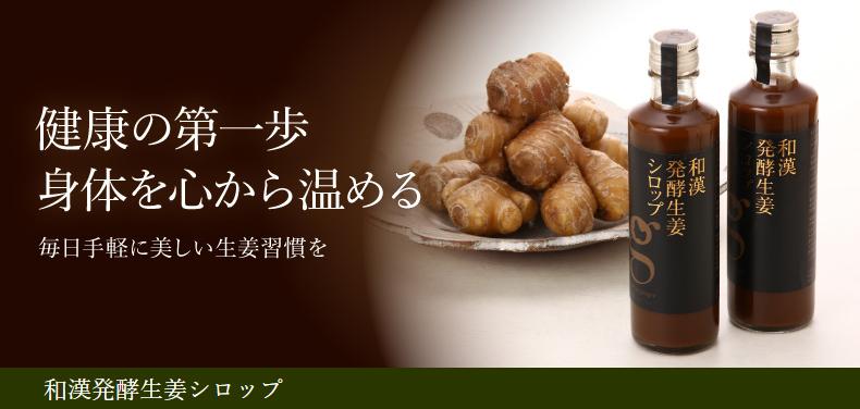 和漢発酵生姜シロップ