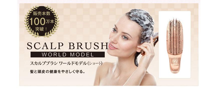 スカルプブラシワールドモデル(ショート)髪と頭皮の健康をやさしく守る。