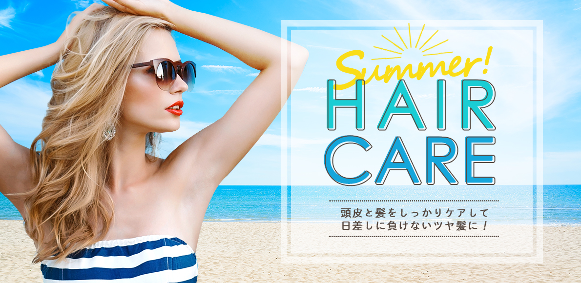 夏のヘアケア特集
