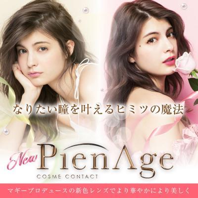 ピエナージュ Pienage 1day 12枚入 (カラーコンタクト カラコン マギー)