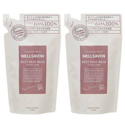 【セット】メルサボン MELLSAVON ホイップフェイスウォッシュ ボトル レフィル 130mL 2個セット 洗顔